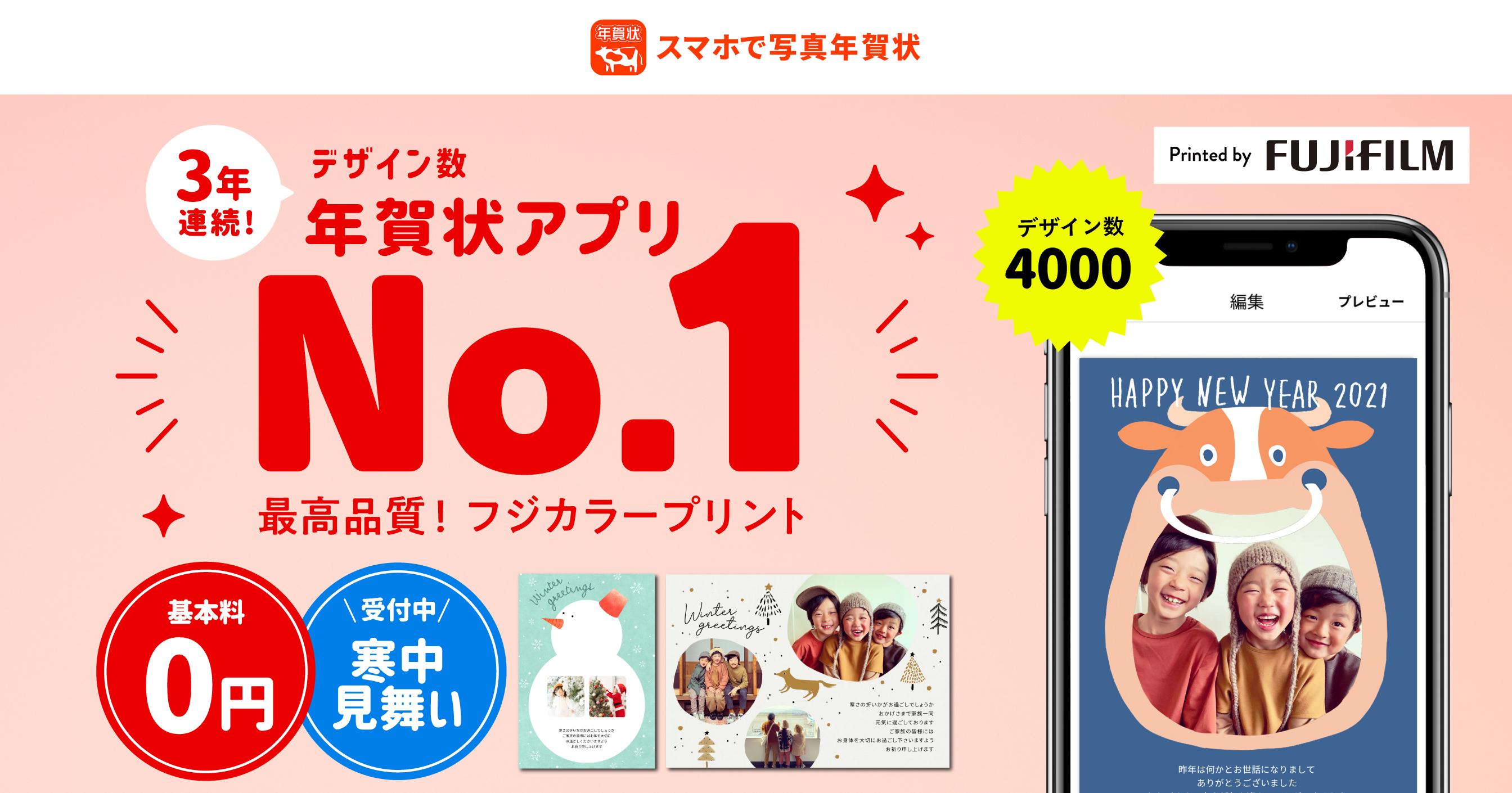 富士フイルム 年賀状 印刷 2020 pdf